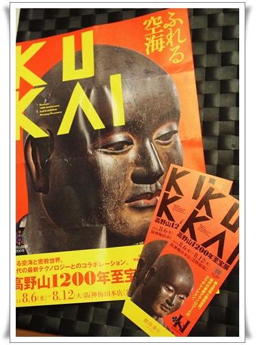 KUKAI@阪神百貨店_d0078486_22545134.jpg