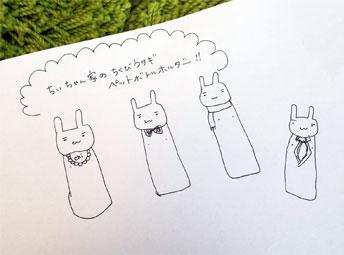 新作♡ちくびウサギペットボトルホルダー!_d0224894_0301695.jpg
