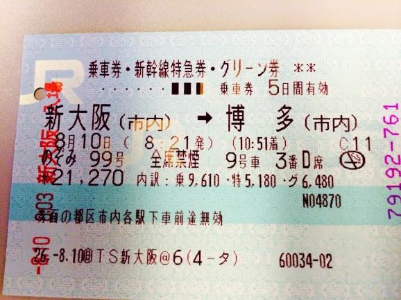 夫の気まぐれ旅行第2弾‼️九州編。_a0150216_12353912.jpg