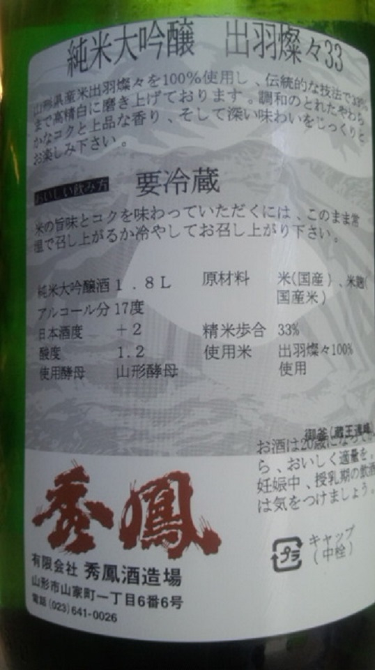 【日本酒】 秀鳳 純米大吟醸 無濾過原酒 磨き三割三分 出羽燦々 限定 25BY_e0173738_12172977.jpg