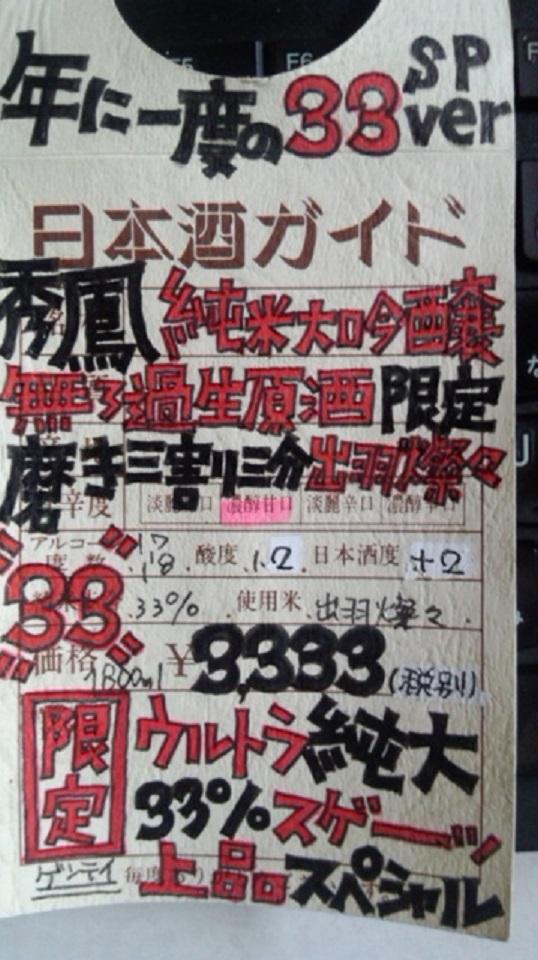 【日本酒】 秀鳳 純米大吟醸 無濾過原酒 磨き三割三分 出羽燦々 限定 25BY_e0173738_12174464.jpg