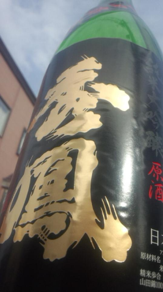 【日本酒】 秀鳳 純米大吟醸 無濾過原酒 磨き三割三分 出羽燦々 限定 25BY_e0173738_1218212.jpg