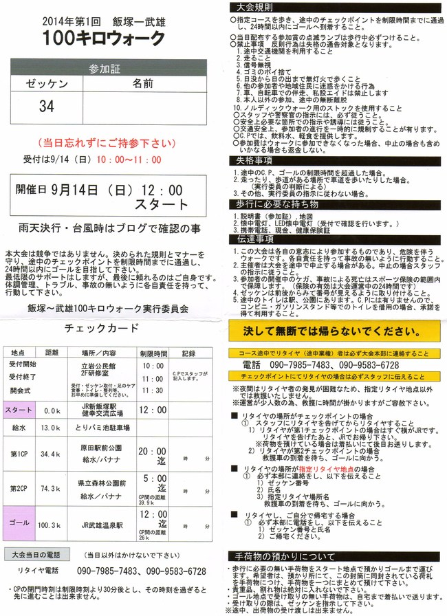 飯塚武雄100キロは、16時間切りが目標です_e0294183_2132031.jpg