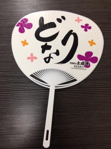 阿波踊りとうちわ_a0039184_21241071.jpg