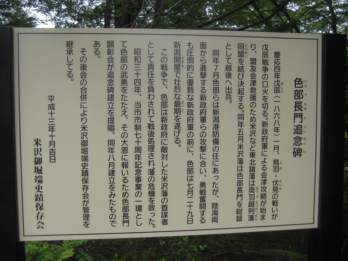 米沢を歩く(3)色部長門ゆかりの地を歩く_c0013687_0111419.jpg