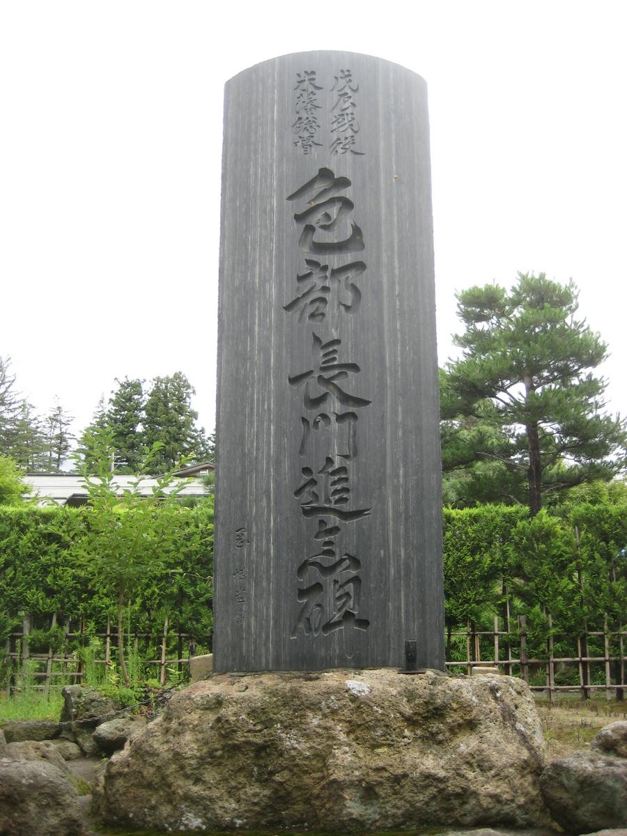 米沢を歩く(3)色部長門ゆかりの地を歩く_c0013687_0111616.jpg
