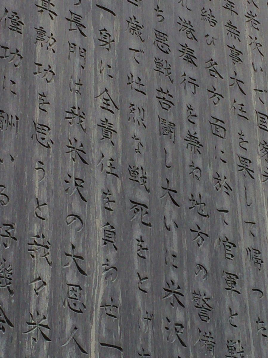 米沢を歩く(3)色部長門ゆかりの地を歩く_c0013687_0112232.jpg