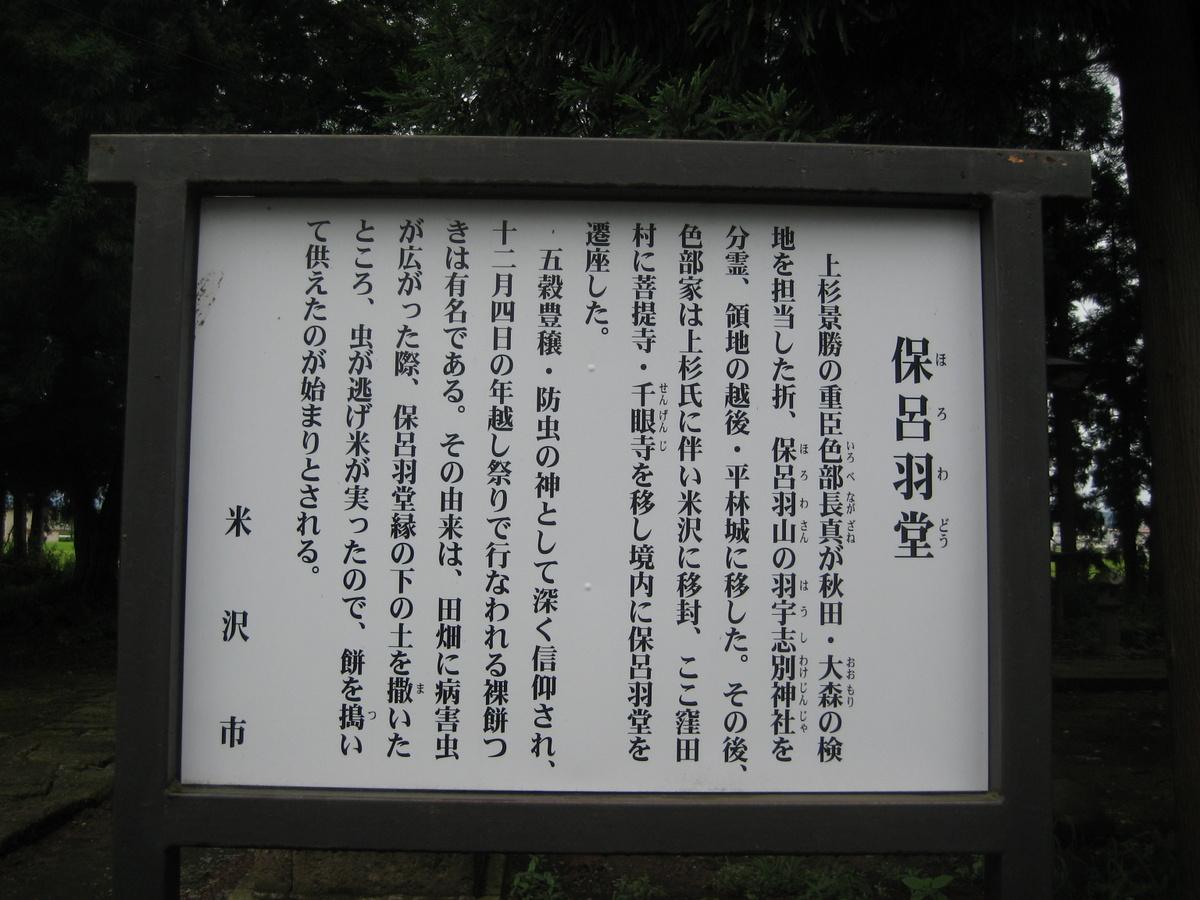 米沢を歩く(3)色部長門ゆかりの地を歩く_c0013687_011741.jpg