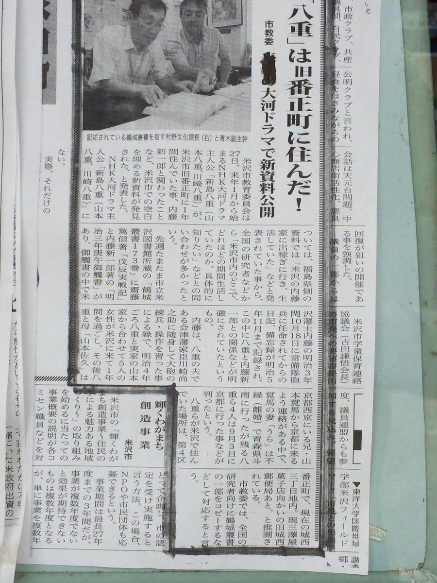 米沢を歩く(9)八重ゆかりの地_c0013687_0235572.jpg