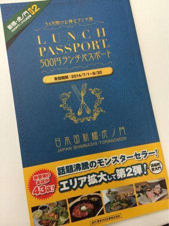 500円ランチパスポート_b0189489_828487.jpg