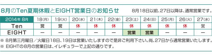 8月夏期休暇のお知らせ_c0204289_1954966.jpg