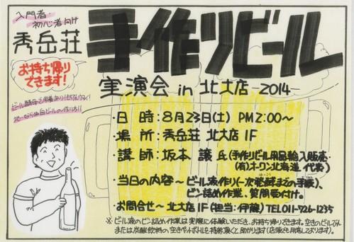 手作りビール実演会2014!_d0198793_19415963.jpg