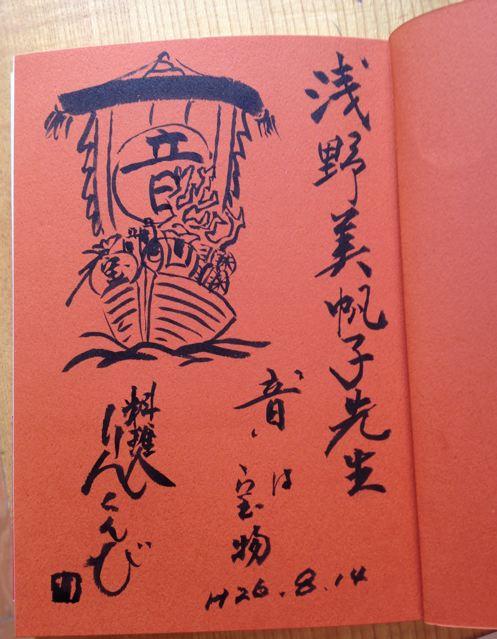 暑気払い in 鎌倉「凛林」⑤_f0144003_16361166.jpg