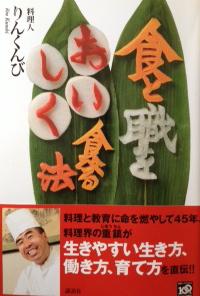 暑気払い in 鎌倉「凛林」⑤_f0144003_16480954.jpg