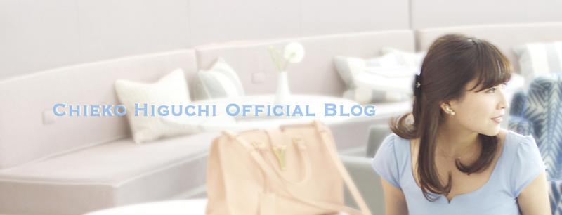樋口智恵子official blog「ヒグチ風味、チエコ味。」