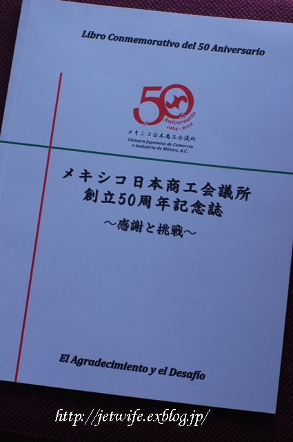 メキシコ日本商工会議所設立50周年記念誌 発刊_a0254243_13263137.jpg