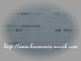 ピアノ指導☆論文お礼_d0165645_1381158.jpg
