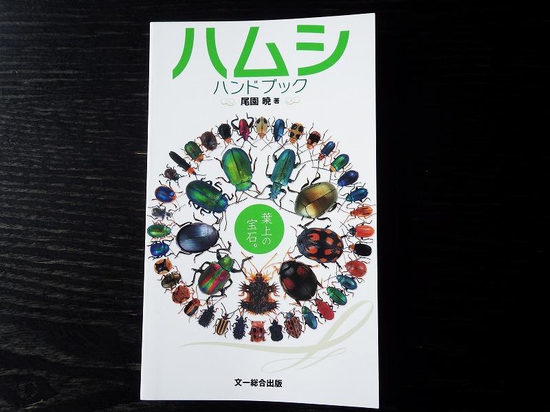 ★最近入手の本「ハムシハンドブック」_e0046474_15155847.jpg