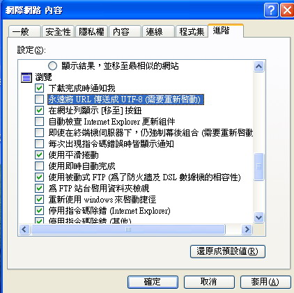網頁檔案無法下載怎麼辦?_e0040579_9414824.jpg