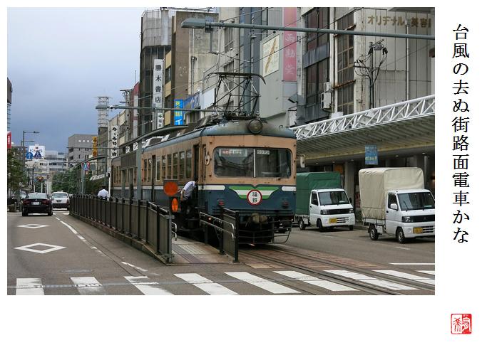 福井の路面電車_a0248481_2112318.jpg