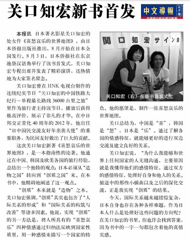関口知宏さんの新著刊行、最大の中国語週刊紙が写真と記事で報道_d0027795_16492199.jpg