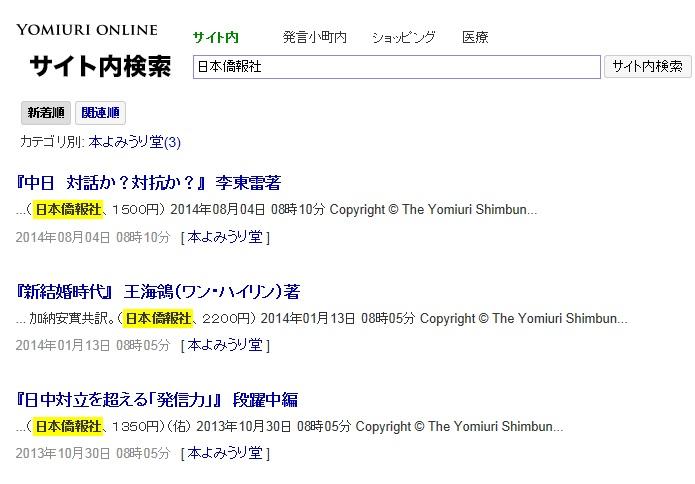 読売書評サイトで日本僑報社を検索すると、三冊の書籍紹介文がありました_d0027795_17492447.jpg
