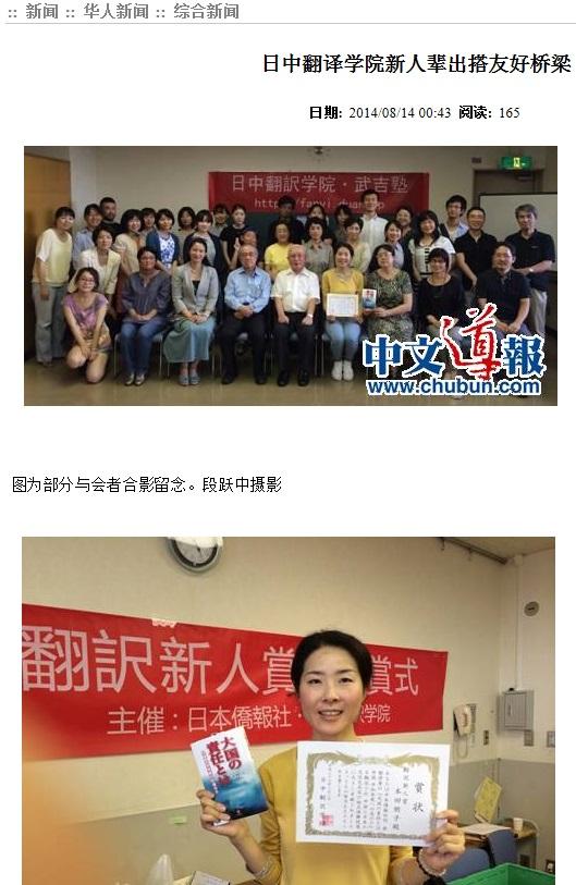 中文导报--日中翻译学院新人辈出 搭友好桥梁_d0027795_18153349.jpg