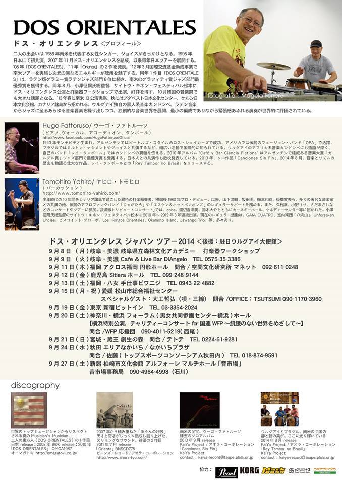 HUGO FATTORUSO & REY TAMBOR ニューアルバム発売!_e0193905_15474885.jpg
