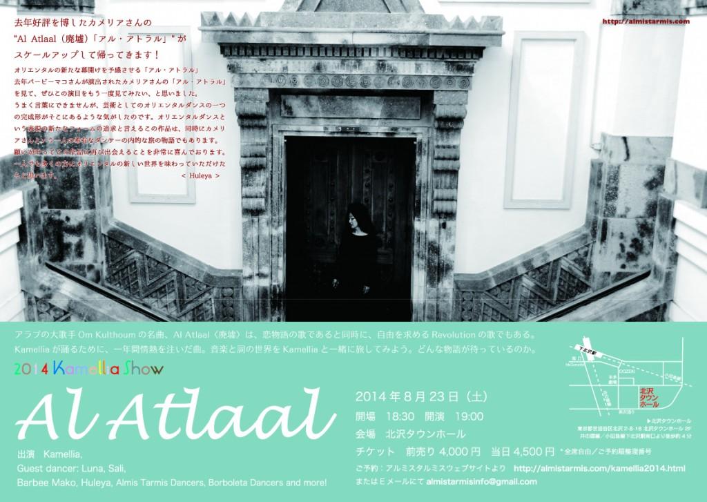 "2014  Kamellia Show \""Al Atlaal\""(廃墟)_e0193905_16251576.jpg"