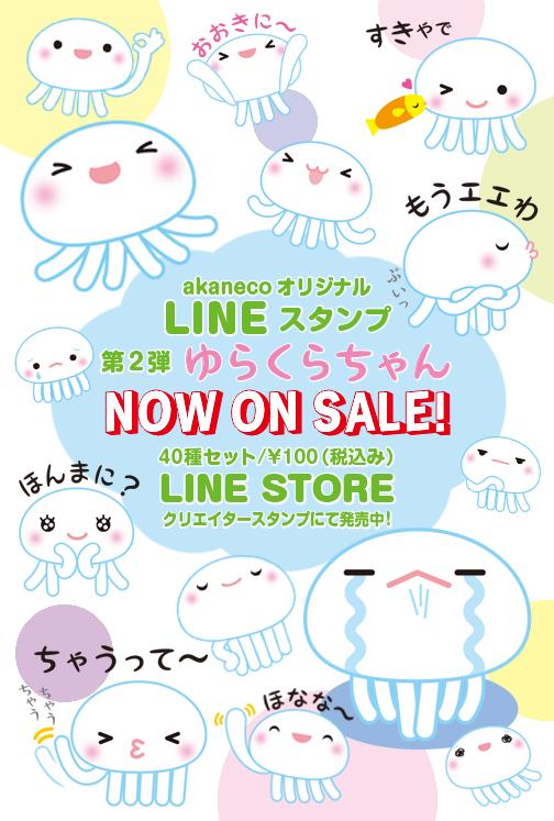 スタンプ第2弾「ゆらくらちゃん」販売開始!_e0239908_16381335.jpg