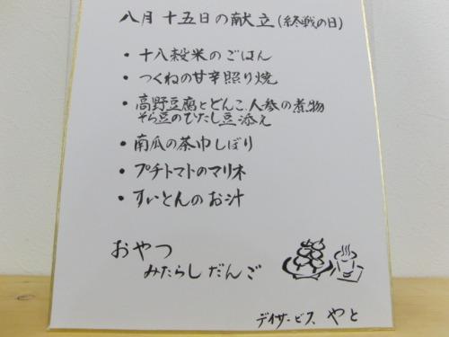 本日のお食事_e0222340_1814150.jpg