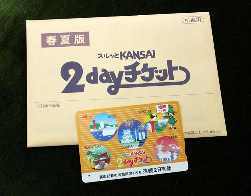 チケット kansai スルッ と 2day