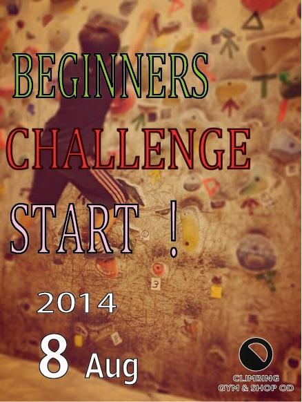 8月 biginners challenge_d0246875_15384790.jpg