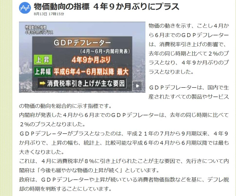 NHKの偏向(当世マスコミ品評)_c0052876_962299.jpg