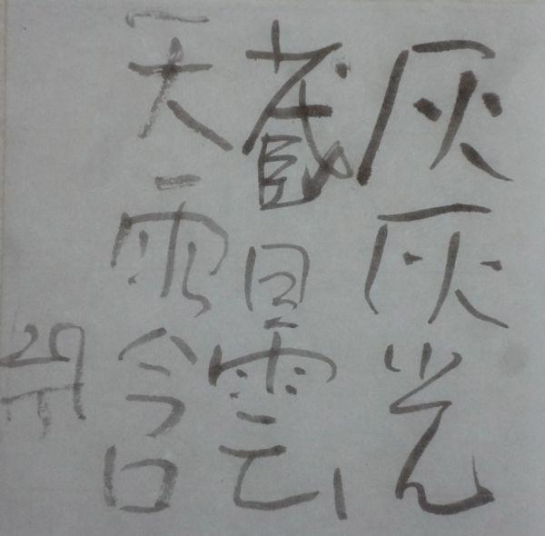 朝歌8月15日_c0169176_08285044.jpg