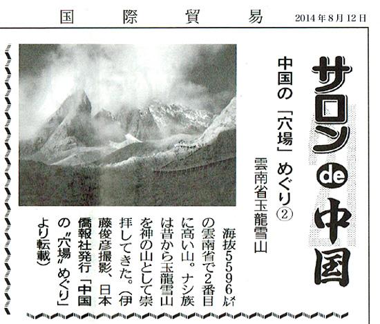 『必読!今、中国が面白い Vol.8 2014-15』 、国際貿易新聞に紹介された_d0027795_18341541.jpg