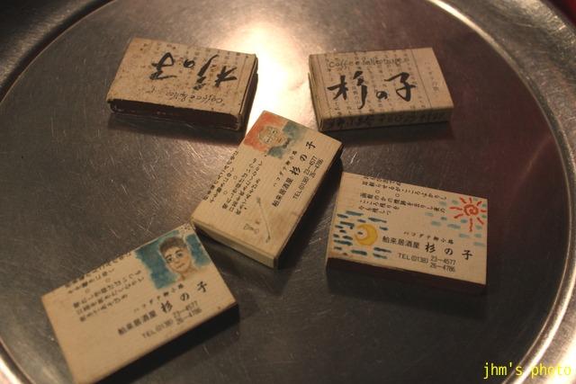 杉の子のマッチ_a0158797_1165637.jpg
