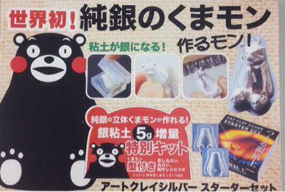 アートクレイシルバー体験会のご案内〜東急ハンズANNEX〜_e0095418_10172070.jpg