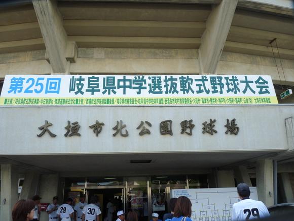 第25回岐阜県中学選抜軟式野球大会_d0010630_2393077.jpg