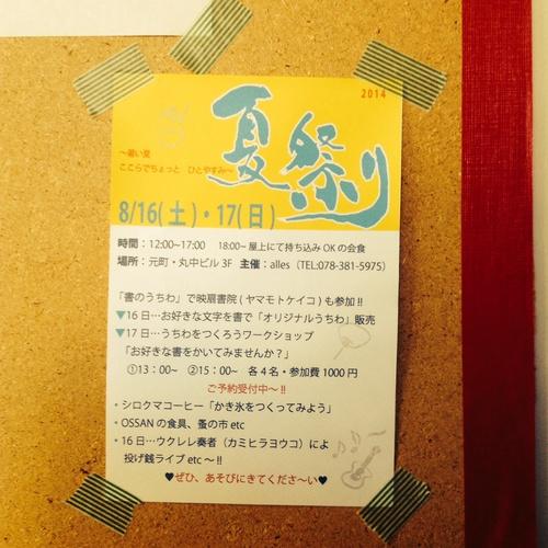 夏祭り at 丸中ビル ・8/16 - /17_e0120930_0271462.jpg