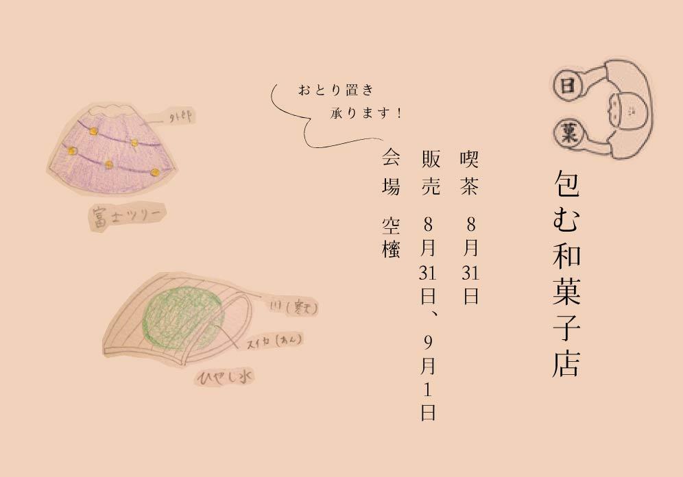 日菓子の包む和菓子店_d0210537_1415646.jpg