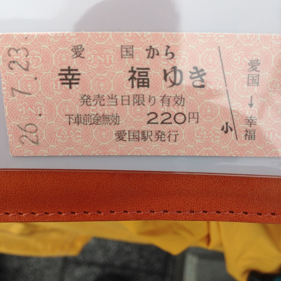 2014 北海道 HOKKAIDER~終わり - 夫婦ぅタンデムツー_c0261447_030193.jpg