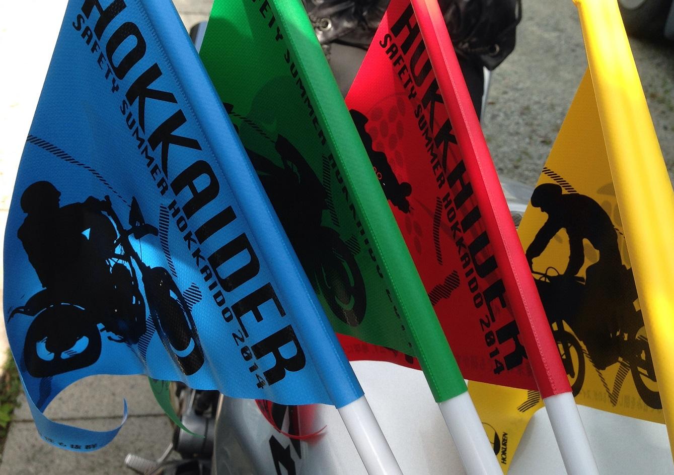 2014 北海道 HOKKAIDER~終わり - 夫婦ぅタンデムツー_c0261447_0334227.jpg