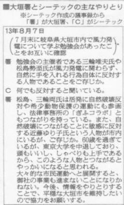 岐阜県警が中電子会社に住民運動潰し指南 その5_f0197754_1162721.jpg