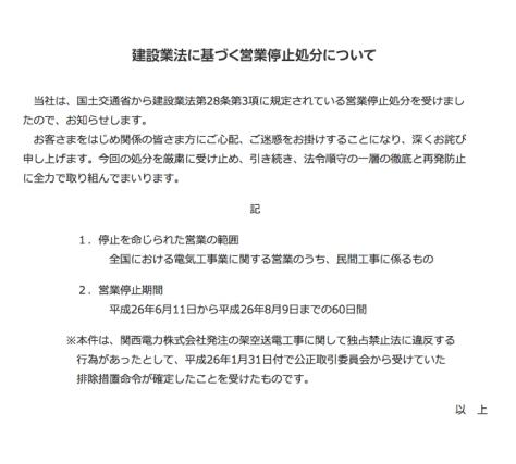 岐阜県警が中電子会社に住民運動潰し指南 その5_f0197754_121588.jpg