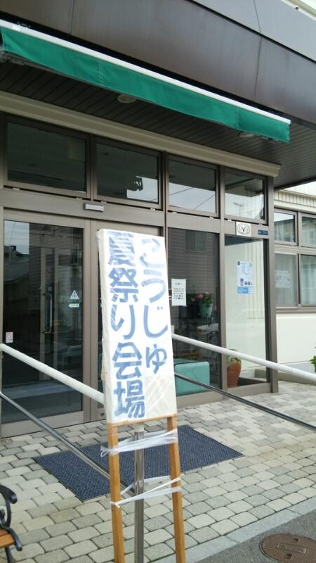 こうじゅ夏祭り_b0106766_16291942.jpg