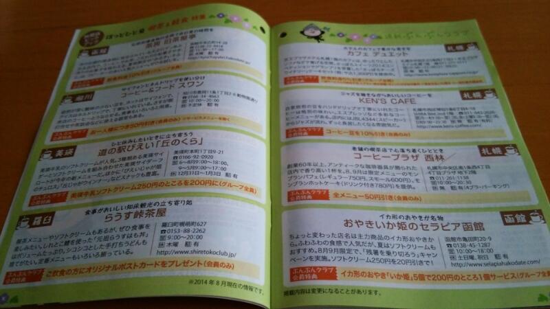 道新ポケットブック_b0106766_16395117.jpg