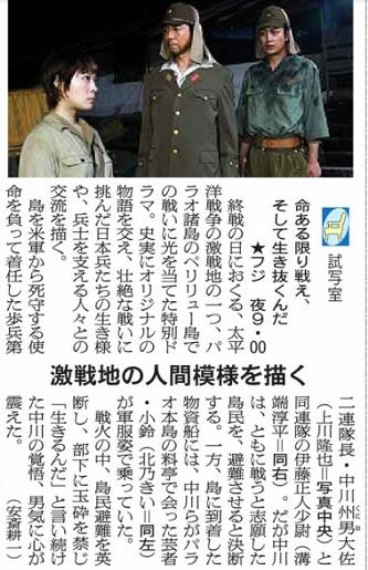 ペリリューの戦いのドラマ_d0183174_08133816.jpg
