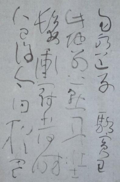 駱賓王_c0169176_08344630.jpg