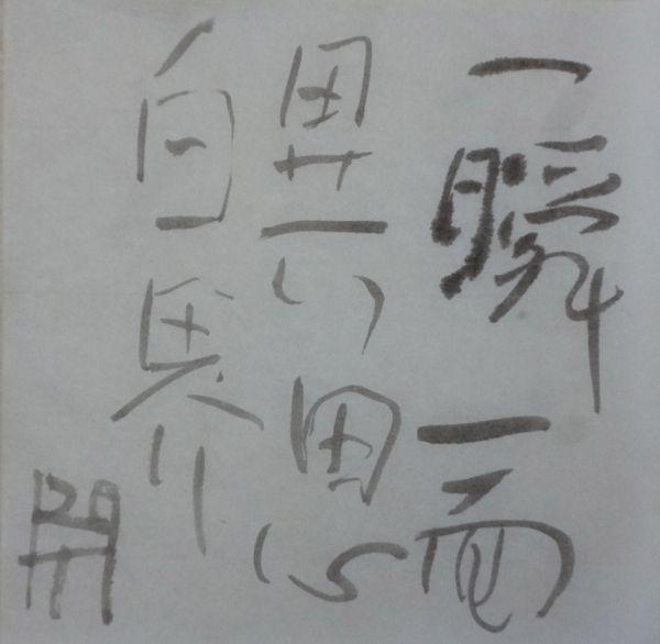 朝歌8月16日_c0169176_08375466.jpg
